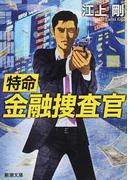 特命金融捜査官 (新潮文庫)(新潮文庫)