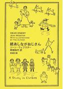 あしながおじさん 続 (新潮文庫)(新潮文庫)