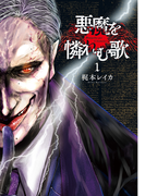 悪魔を憐れむ歌 1 (BUNCH COMICS)(バンチコミックス)