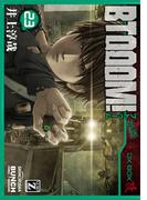 BTOOOM! 23 (BUNCH COMICS)(バンチコミックス)