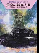黄金の粉塵人間 (ハヤカワ文庫 SF 宇宙英雄ローダン・シリーズ)(ハヤカワ文庫 SF)