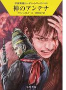 神のアンテナ (ハヤカワ文庫 SF 宇宙英雄ローダン・シリーズ)