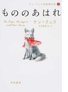 もののあはれ (ハヤカワ文庫SF)(ハヤカワ文庫 SF)