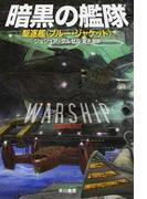 暗黒の艦隊 駆逐艦〈ブルー・ジャケット〉