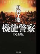 機龍警察 完全版 (ハヤカワ文庫 JA)(ハヤカワ文庫 JA)