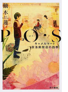 P・O・S キャメルマート京洛病院店の四季
