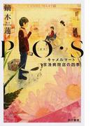 P・O・S キャメルマート京洛病院店の四季 (ハヤカワ文庫 JA)(ハヤカワ文庫 JA)