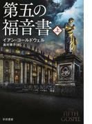 第五の福音書 上 (ハヤカワ文庫 NV)(ハヤカワ文庫 NV)