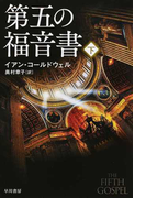 第五の福音書 下 (ハヤカワ文庫 NV)(ハヤカワ文庫 NV)