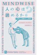 人の心は読めるか? 本音と誤解の心理学 (ハヤカワ文庫 NF)(ハヤカワ文庫 NF)