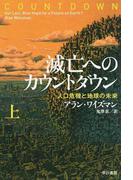 滅亡へのカウントダウン 人口危機と地球の未来 上 (ハヤカワ文庫 NF)(ハヤカワ文庫 NF)
