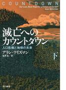滅亡へのカウントダウン 人口危機と地球の未来 下 (ハヤカワ文庫 NF)(ハヤカワ文庫 NF)