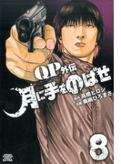 月に手をのばせ 8 QPトム&ジェリー外伝 (SHŌNEN CHAMPION COMICS EXTRA)(少年チャンピオン・コミックス エクストラ)