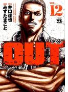 OUT 12 (ヤングチャンピオン・コミックス)