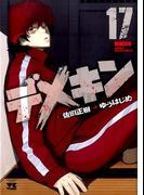 デメキン 17 (ヤングチャンピオンコミックス)(ヤングチャンピオン・コミックス)