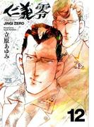 仁義  零 12 (ヤングチャンピオン・コミックス)(ヤングチャンピオン・コミックス)