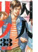 囚人リク 33 (少年チャンピオン・コミックス)(少年チャンピオン・コミックス)