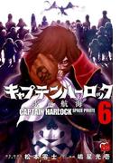 キャプテンハーロック〜次元航海〜 6 (チャンピオンREDコミックス)(チャンピオンREDコミックス)