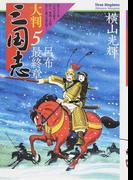 大判 三国志 5 呂布最終章(希望コミックス)