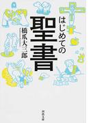 はじめての聖書 (河出文庫)(河出文庫)