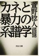 カネと暴力の系譜学 (河出文庫)(河出文庫)