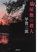 蟇屋敷の殺人 (河出文庫)(河出文庫)