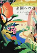 楽園への道 (河出文庫)(河出文庫)