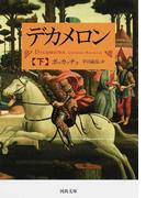 デカメロン 下 (河出文庫)(河出文庫)