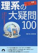 日本人の9割が答えられない理系の大疑問100 (青春文庫)(青春文庫)