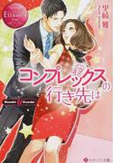 コンプレックスの行き先は Hazuki & Kazuki (エタニティ文庫 エタニティブックス Rouge)(エタニティ文庫)