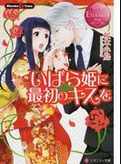 いばら姫に最初のキスを Hinako & Luca (エタニティ文庫 エタニティブックス Rouge)