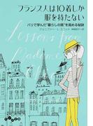 """フランス人は10着しか服を持たない パリで学んだ""""暮らしの質""""を高める秘訣 (だいわ文庫)"""