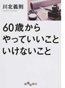 男、60歳からの人生術 (だいわ文庫)(だいわ文庫)