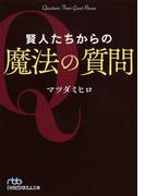 賢人たちからの魔法の質問 (日経ビジネス人文庫)(日経ビジネス人文庫)