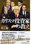 カリスマ投資家の教え (日経ビジネス人文庫)(日経ビジネス人文庫)