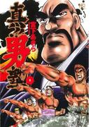 真!!男塾 1 (NICHIBUN COMICS)(NICHIBUN COMICS)