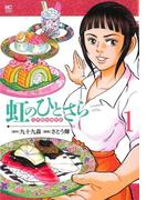虹のひとさら 1 江戸前の旬外伝 (NICHIBUN COMICS)(NICHIBUN COMICS)