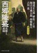 西郷隆盛 英雄と逆賊 歴史小説傑作選
