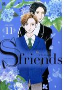 S friends〜セフレの品格〜 11 (JOUR COMICS)(ジュールコミックス)