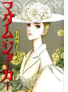 マダム・ジョーカー 20 (JOUR COMICS)