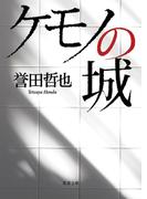 ケモノの城 (双葉文庫)(双葉文庫)