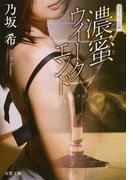 濃蜜ウイークエンド 書き下ろし長編オフィス・エロス (双葉文庫)(双葉文庫)