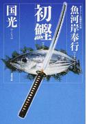 初鰹 魚河岸奉行 書き下ろし長編時代小説