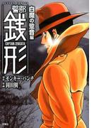 警部銭形 白魔の跫音編 (ACTION COMICS)(アクションコミックス)