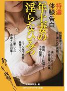 特濃体験告白年上妻の淫らなひみつ (マドンナメイト文庫)(マドンナメイト)