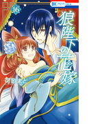 狼陛下の花嫁 16 (花とゆめCOMICS)