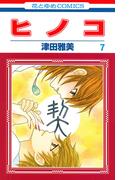 ヒノコ 7 (花とゆめCOMICS)(花とゆめコミックス)