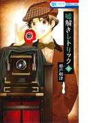 噓解きレトリック 8 (花とゆめCOMICS)(花とゆめコミックス)