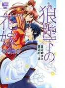 小説・狼陛下の花嫁 華恋の宴 (花とゆめコミックススペシャル)(花とゆめコミックス)