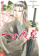一の食卓 5 (HANA TO YUME COMICS SPECIAL)(花とゆめコミックス)